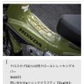 New Item!! Motor-fan BIKE