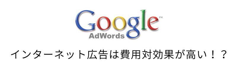 インターネット広告は費用対効果が高い