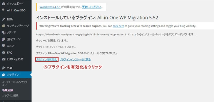 all-in-onewpmigration4