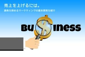 売上を上げるには。請負を辞めるマーケティングの基本原則を紹介