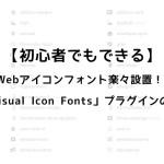 Webアイコンフォント楽々設置! 「WP Visual Icon Fonts」プラグインの使い方