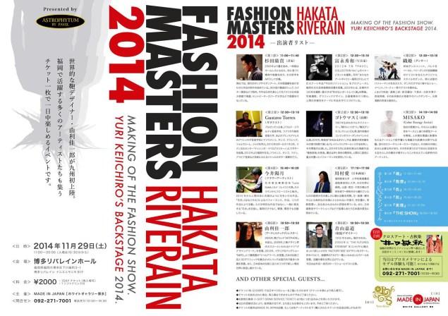 FASHION MASTERS 2014