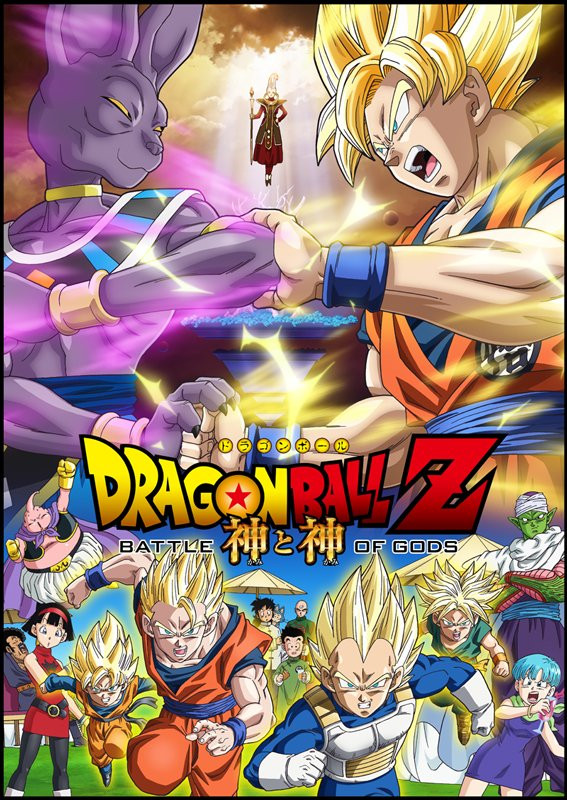 Dragon Ball Z: Battle of Gods. Purchase your ticket today!