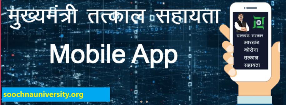 jharkhand-corona-sahayata-mobile-app-download