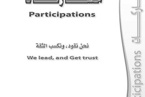 'Participations مشاركات, Eng. Yasir I. Kashgari' by Eng. Yasir I. Kashgari