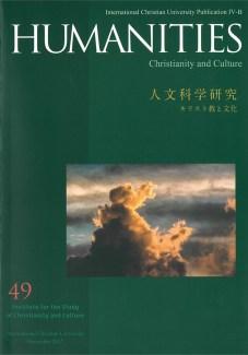 "Couverture revue universitaire ""Humanities"""