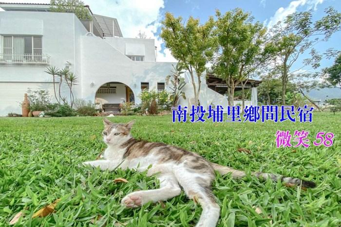 南投埔里住宿 微笑58民宿—坐落鄉間河邊的地中海城堡 重返純真年代 與貓咪一同擁抱大自然!