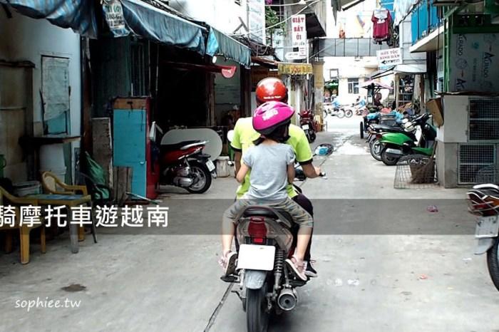 越南胡志明▎騎摩托車遊越南。逛街吃遍西貢道地美食!