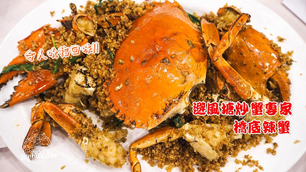 香港美食︱橋底辣蟹。避風塘炒蟹好貴好好吃 令人魂牽夢縈 心心念念~ - 蘇菲親子旅行趣