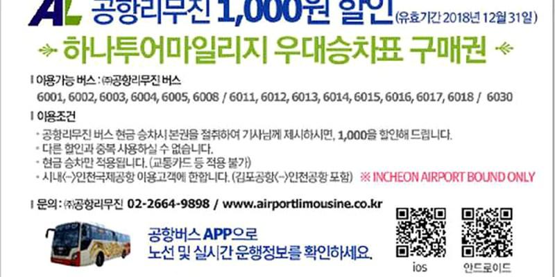 2019年最新韓國旅遊優惠券,樂天購物、機場巴士、美食、票券各種優惠等,免費下載處