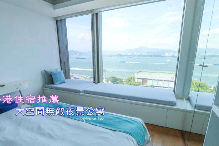 香港住宿推薦》交通便利空間大無敵夜景公寓。親子自由行輕鬆度假去!