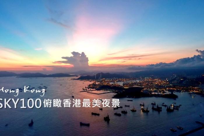 香港景點∣天際100觀景台:俯瞰香港最美維多利亞港夜景!