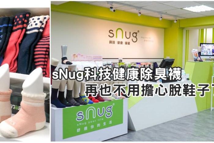 除臭襪推薦》sNug科技健康除臭襪。再也不用擔心脫鞋子了~