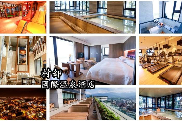 村却溫泉酒店