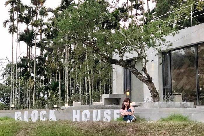 南投魚池日月潭住宿》積木家BLOCK HOUSE 山林間的藝術設計 絕美夢幻 住進美術館裡!