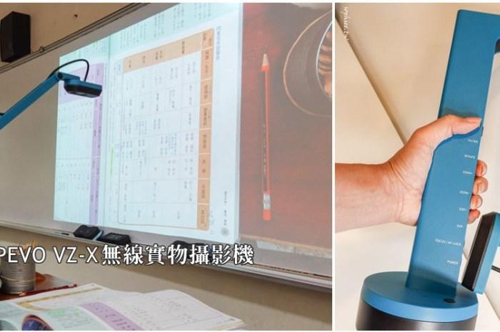 受保護的內容: IPEVO VZ-X無線800萬畫素實物攝影機》會議工作教學直播運用 輕巧便利解析度高 要用就用最好的!