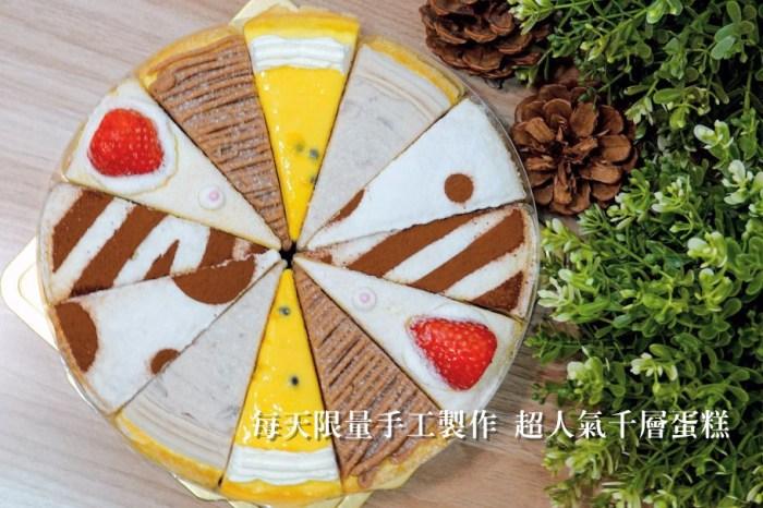 台中蛋糕甜點推薦-2度C Ni Guo千層蛋糕逢甲店 每天限量手工製作 沒預約吃不到!