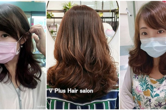 台中染燙護髮推薦》V Plus Hair salon 防疫美學 戴口罩髮型更重要!