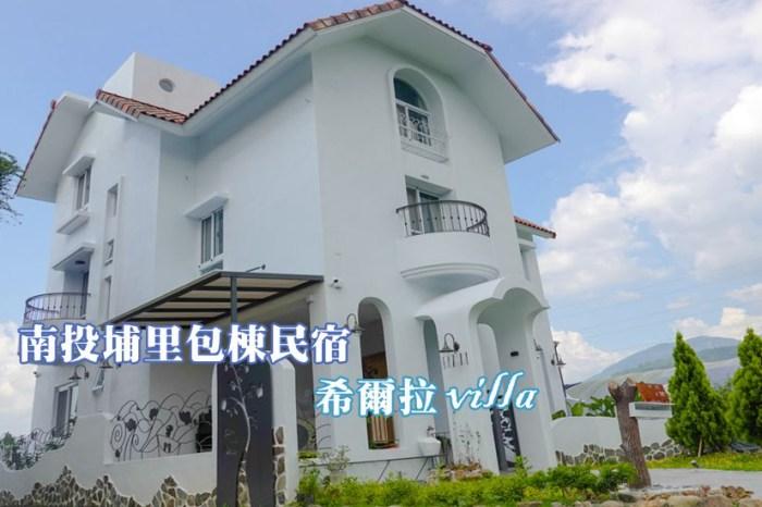南投埔里包棟民宿 希爾拉villa 隱身田園間的夢幻白屋 絕美打卡新地標 一天只接待一組客人!