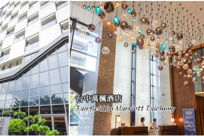 台中萬楓酒店 萬豪集團旗下商務飯店 近國道 逢甲夜市 義式餐點超好吃