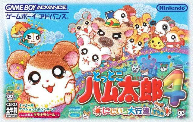 Japanese Box Art for Rainbow Rescue