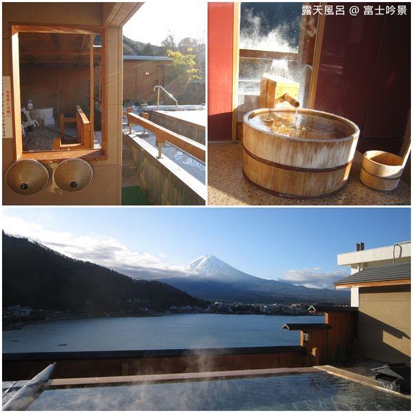 蘇非的逃花源記: Fuji Onsen Hotel Recommendation 富士溫泉飯店推薦 - 富士吟景