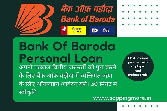 BOB Personal Loan