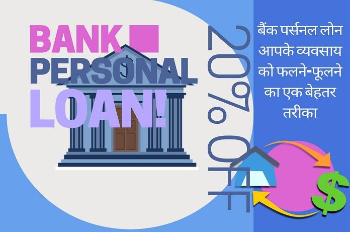 Bank Personal Loan