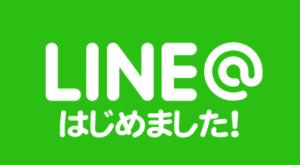 LINE@始めました~♪PPCアフィリエイト成果報告や限定情報を配信中!