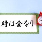 Time is money~時は金なりという言葉から学ぶ時間の使い方