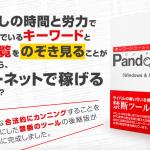 キーワードツールPandora2(パンドラ2)は買うな!不要の理由を解説します