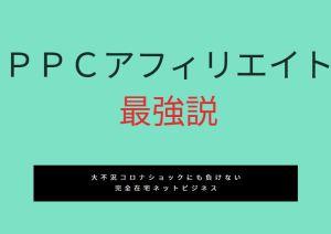 コロナウイルスにも強いビジネス(副業)はPPCアフィリエイトだ!
