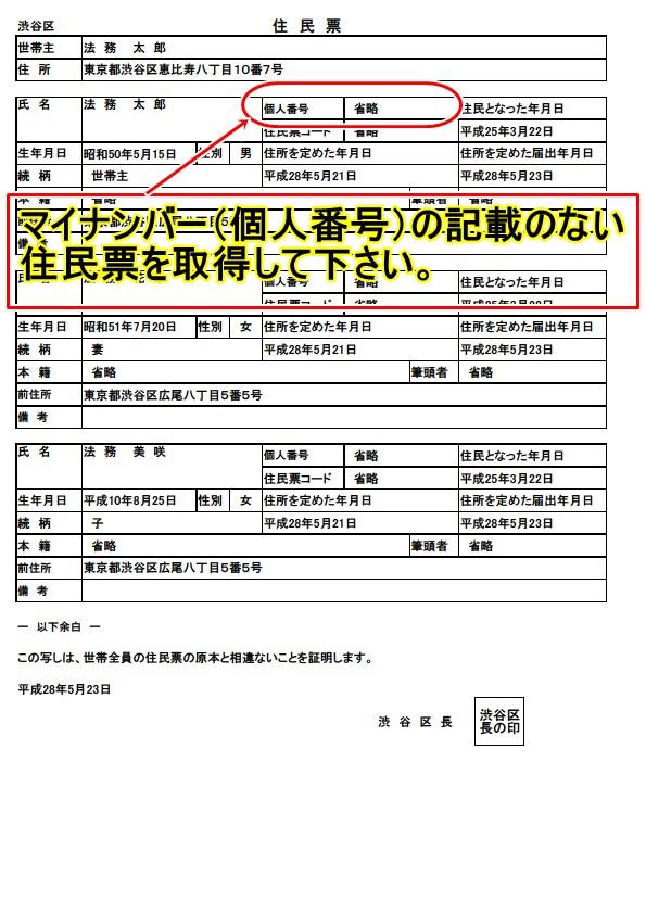 住民票(マイナンバー省略)