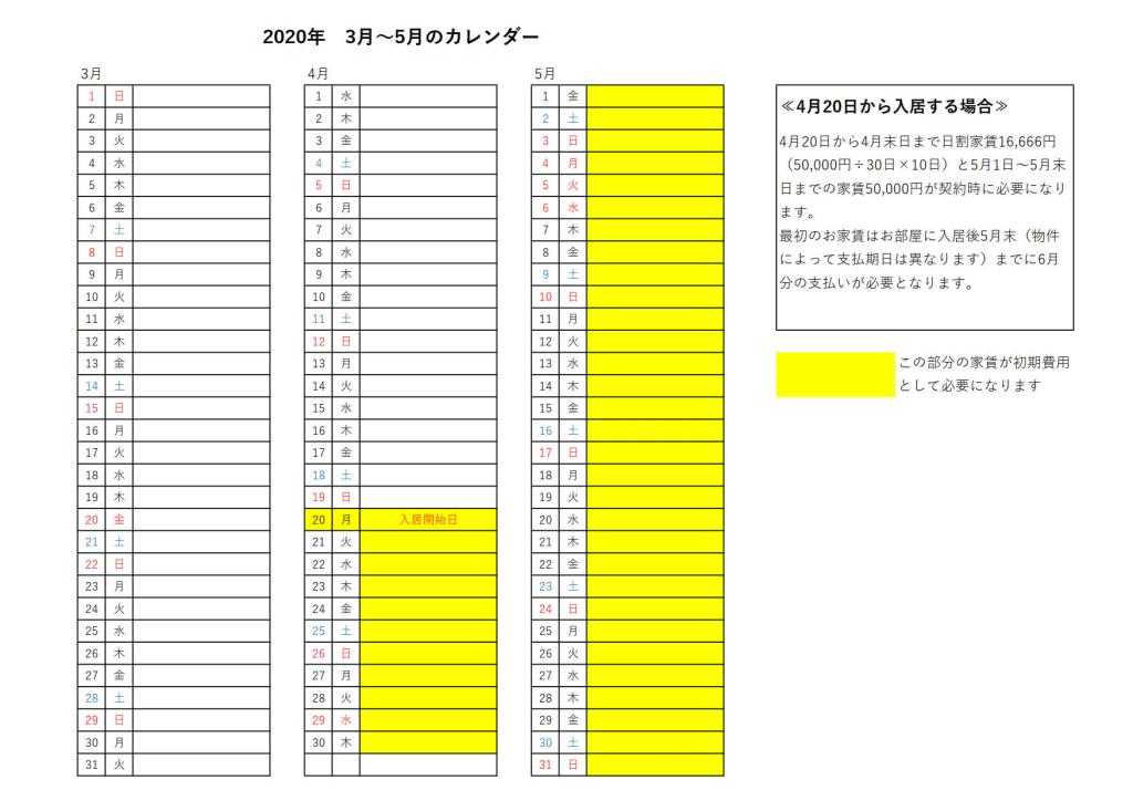 カレンダー4月20日入居