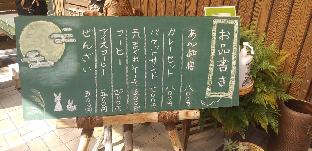 カフェ安(あん)メニュー黒板