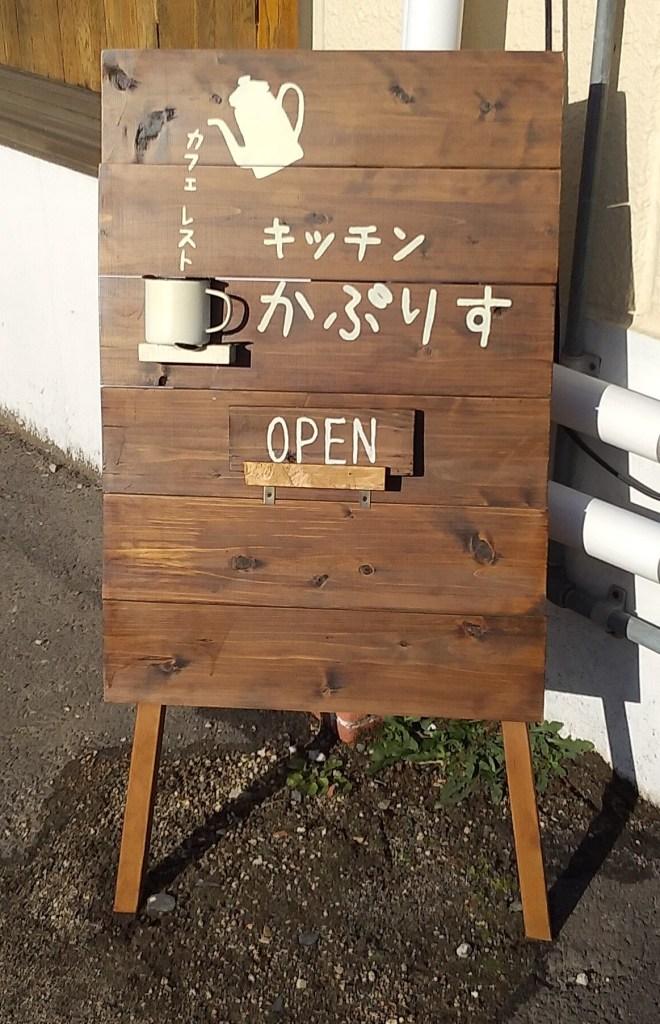 『キッチンかぷりす』看板2
