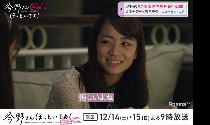 堀未央奈さん、北野日奈子さんが世界旅で4期生の活躍が悔しいと本音をブチまける!