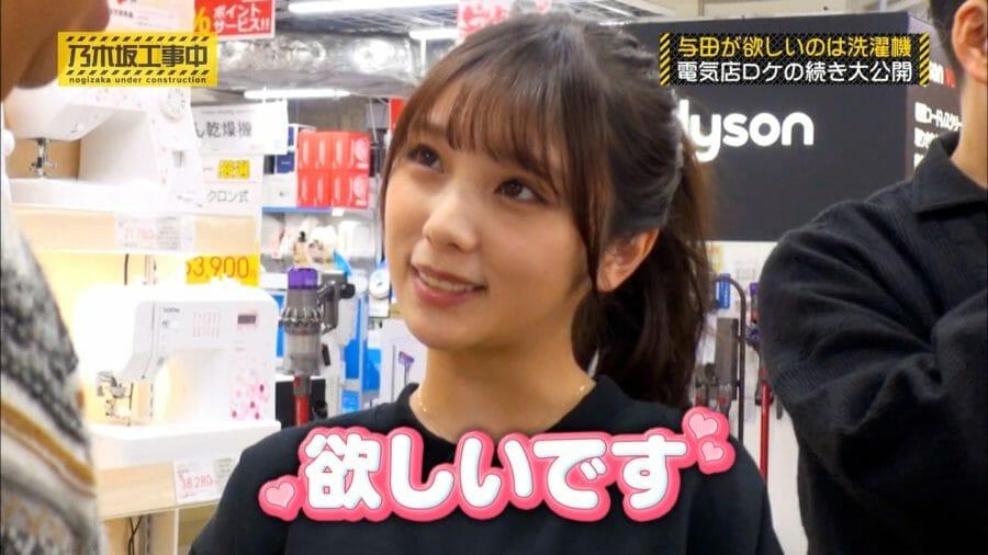 【乃木坂】30万の洗濯機をバナナマン日村さんに買わせる与田さんwwww
