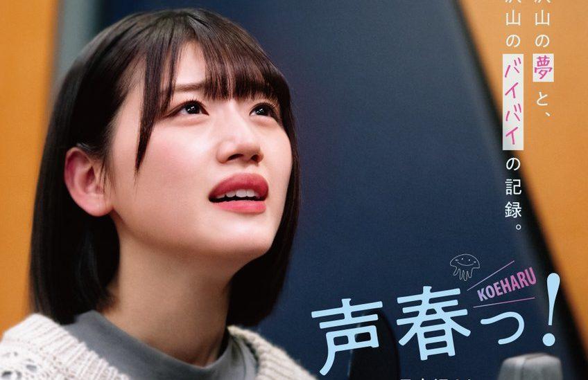 日向坂46の新ドラマ「声春っ!(こえはる)」主演は佐々木美玲さん