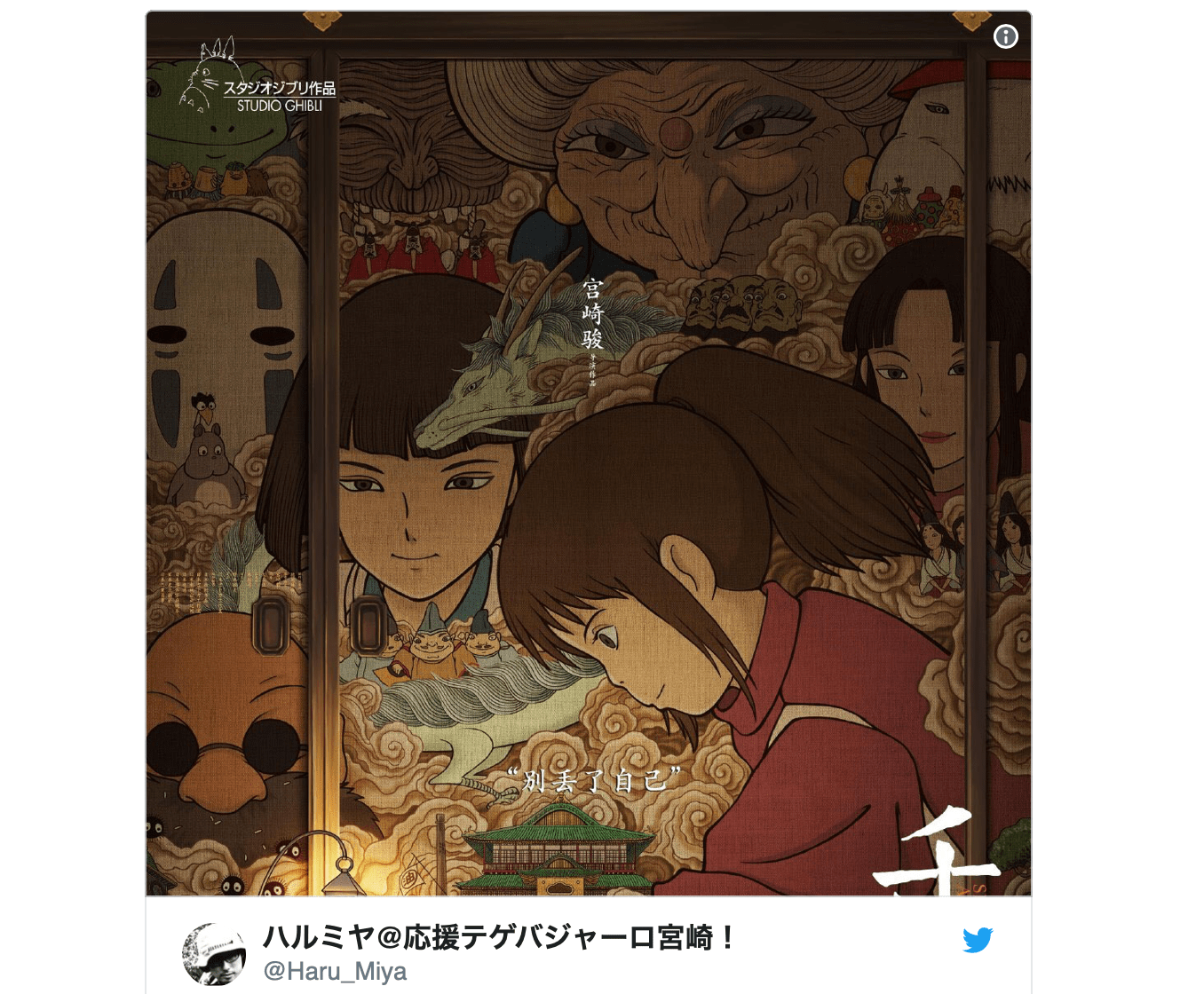 spirited away posters for first