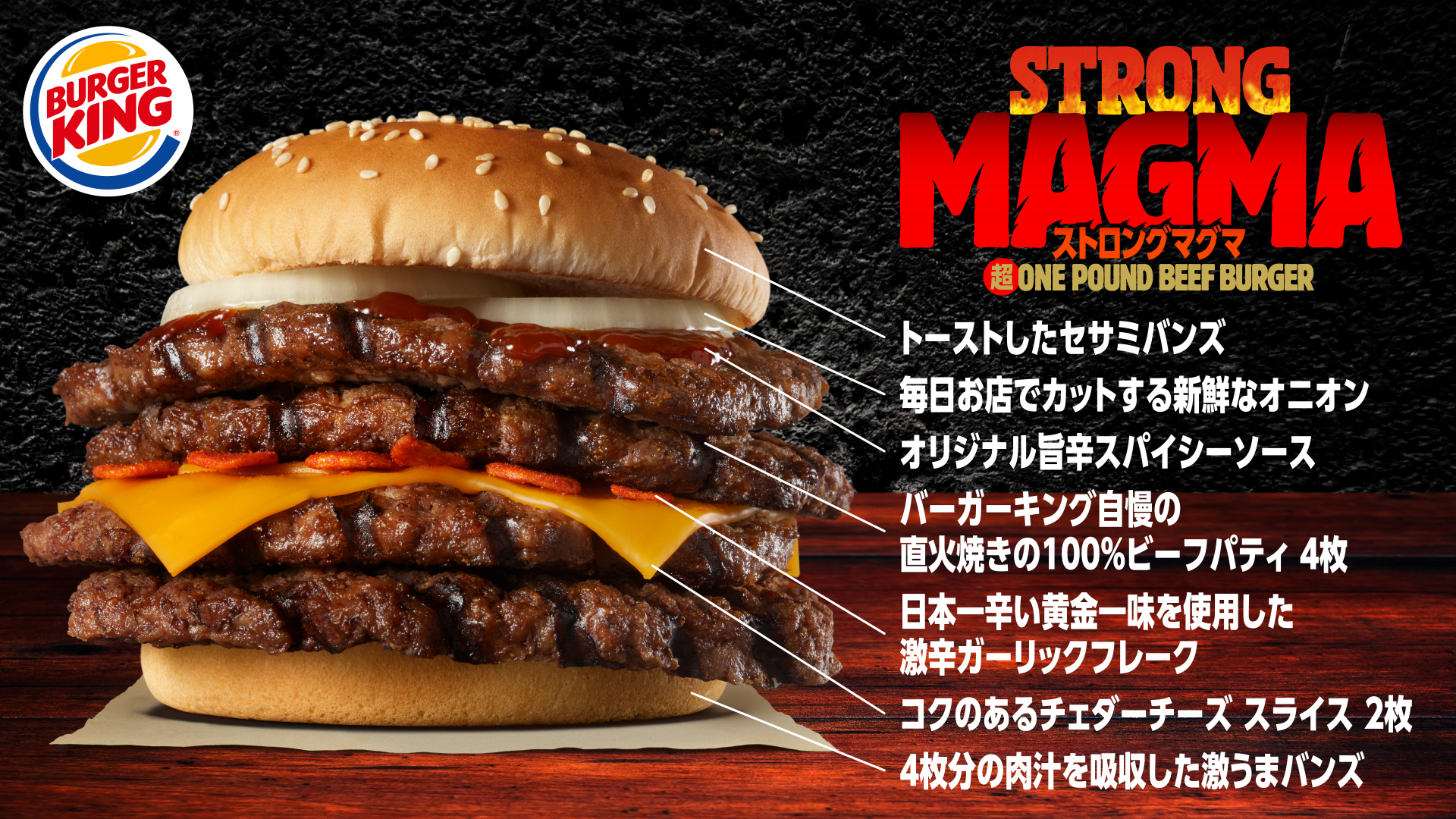Burger King Japan's Strong Magma Super One Pound Beef Burger has us quaking in our boots