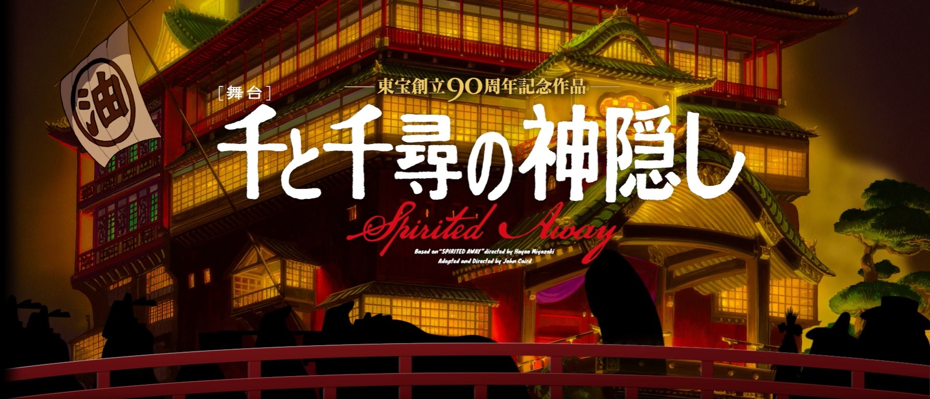 Spirited Away to be adapted to live-action stage play by English director John Caird