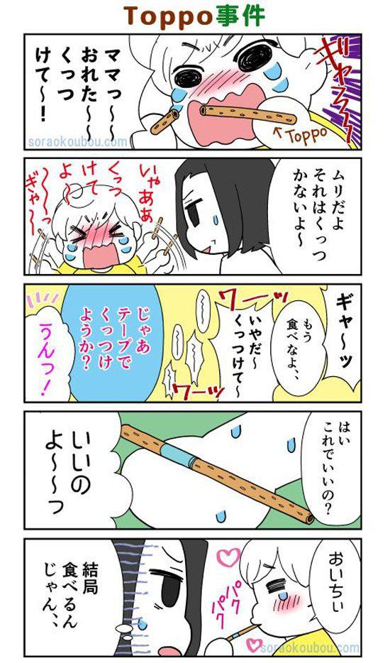 イヤイヤ期の子育て漫画・トッポ