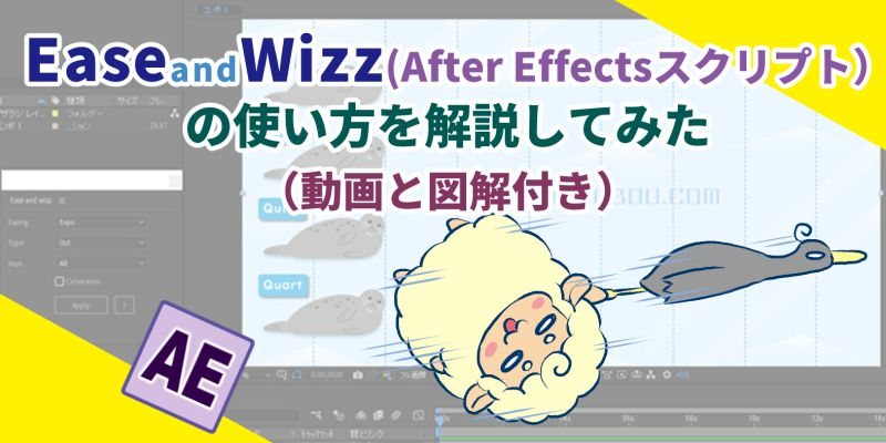 Ease and wizz使い方サムネ