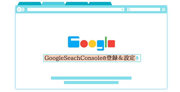 GoogleSearchConsole(グーグルサーチコンソール)の登録&設定方法