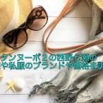 グータンヌーボ2の西野七瀬の衣装や私服のブランドや価格を調査!