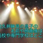 和久井映見の息子の名前や顔画像は?高校や専門学校はどこ?