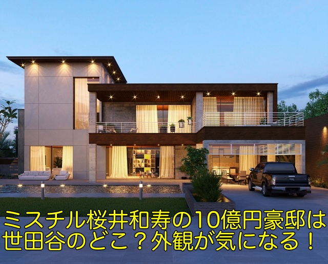 桜井和寿 10億円豪邸 どこ
