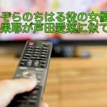 なつぞらのちはる役の女優・清原果耶が芦田愛菜に似てる?CMをチェック!