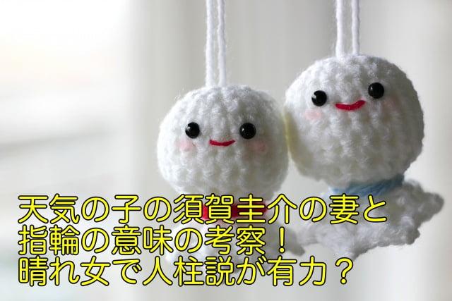 天気の子 須賀 ネタバレ
